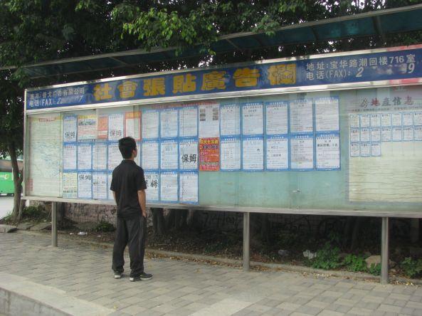 Job_Advertisement_Board_in_Shenzhen_-01